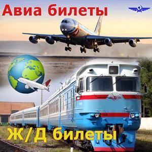 Авиа- и ж/д билеты Учалов