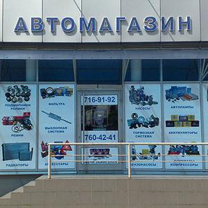 Автомагазины Учалов