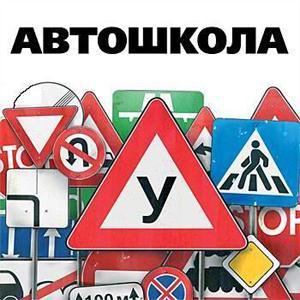 Автошколы Учалов