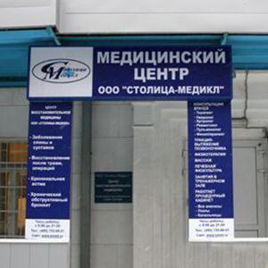 Медицинские центры Учалов