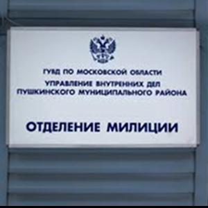 Отделения полиции Учалов