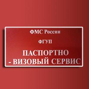 Паспортно-визовые службы Учалов