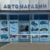 Автомагазины в Учалах