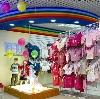 Детские магазины в Учалах