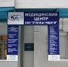 Медицинские центры в Учалах